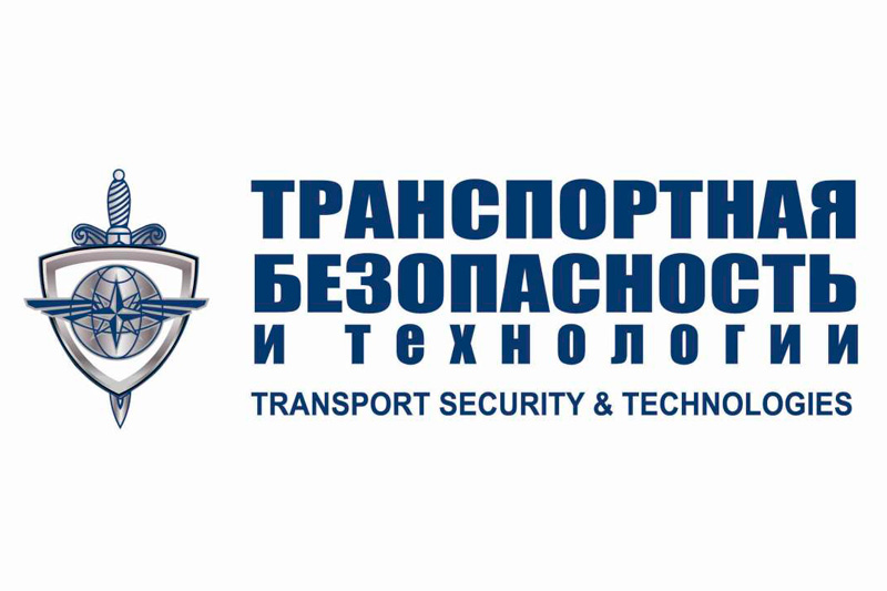 Отраслевой специализированный журнал «Транспортная безопасность и технологии»