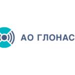 "АО ""ГЛОНАСС"" - партнер Форума ""Транспортная среда"""