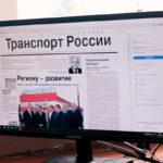 """""""Транспорт России"""" - Генеральный информационный партнер Форума"""