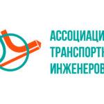 Ассоциация транспортных инженеров - информационный партнер Форума