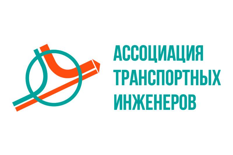 Ассоциация транспортных инженеров