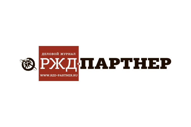 РЖД-Партнер