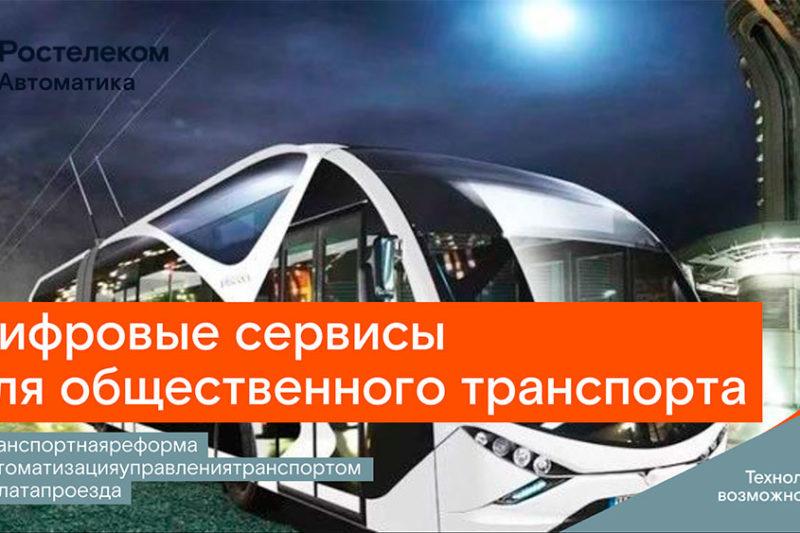 Цифровые сервисы для общественного транспорта