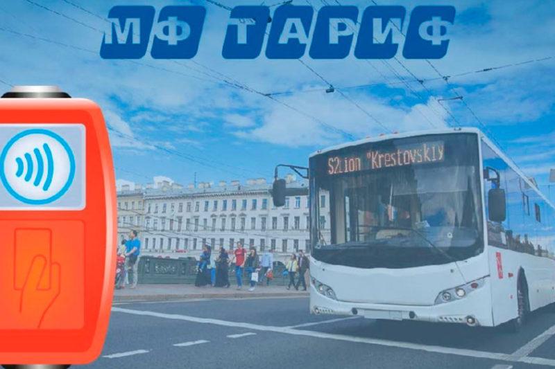 Современные технологии оплаты проезда на общественном транспорте и критерии их выбора при реализации проекта транспортной реформы