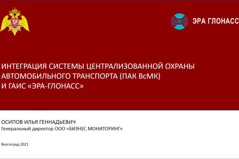Интеграция Системы централизованной охраны автомобильного транспорта (ПАК ВсМК) и ГАИС «ЭРА-ГЛОНАСС»