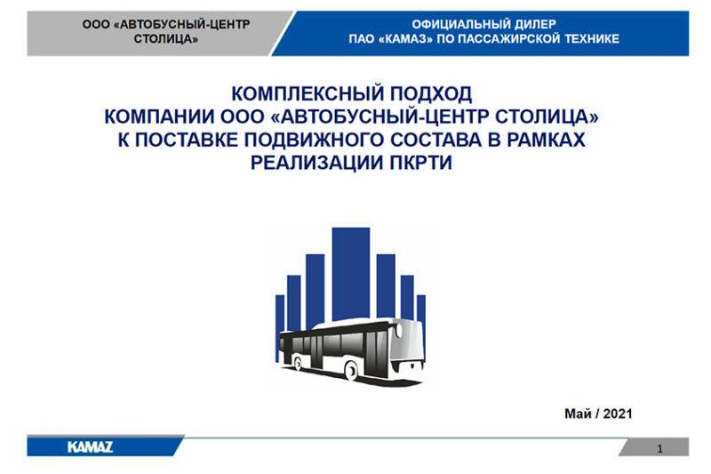 Комплексный подход компании ООО «Автобусный-Центр Столица» к поставке подвижного состава в рамках реализации ПКРТИ