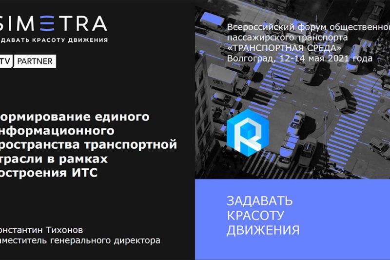 Формирование единого информационного пространства транспортной отрасли в рамках построения ИТС