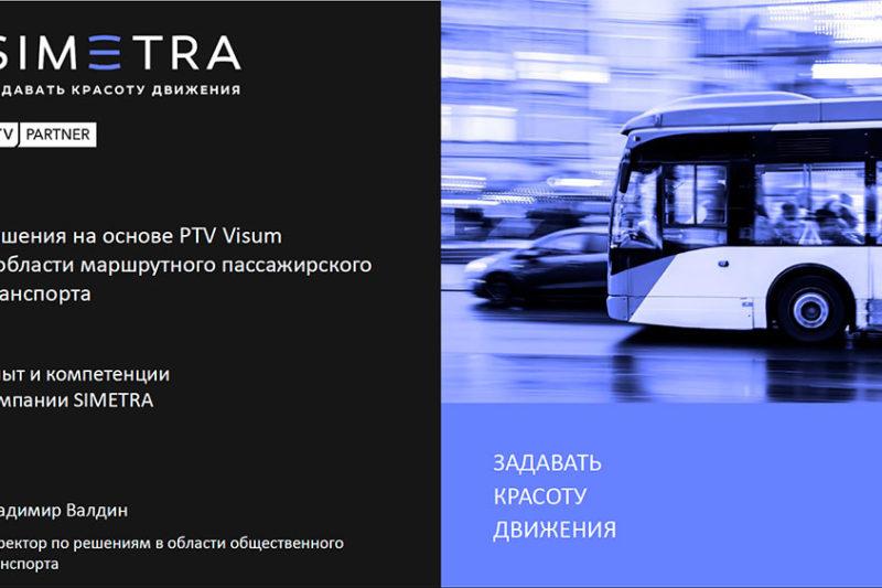 Решения на основе PTV Visum в области маршрутного пассажирского транспорта