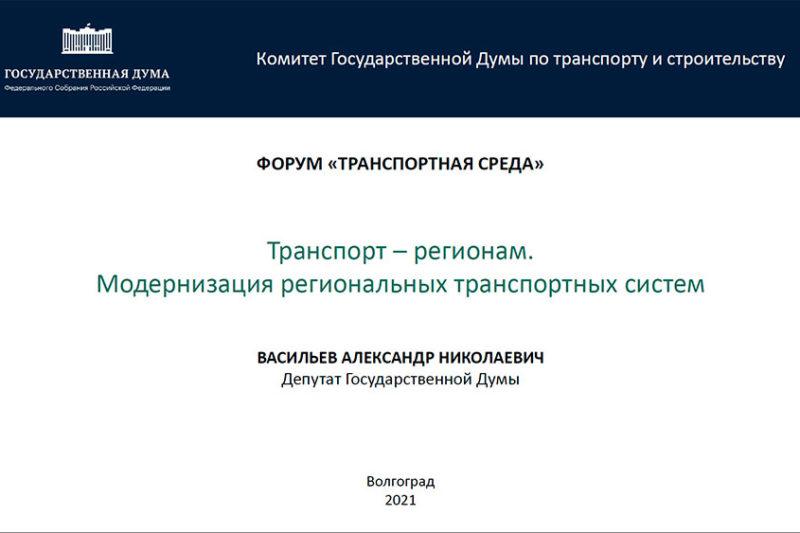 Опубликованы презентации спикеров